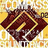 「#コンパス 戦闘摂理解析システム」オリジナルサウンドトラック VOL.02