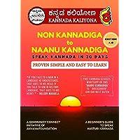 Non Kannadiga To Naanu Kannadiga - Speak Kannada in 30 Days, Proven simple and easy to learn