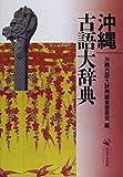 沖縄古語大辞典【プリントオンデマンド版】