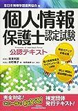 個人情報保護士認定試験公認テキスト―全日本情報学習振興協会版