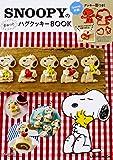 SNOOPYのぎゅっとハグクッキーBOOK (レタスクラブムック)