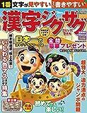 漢字ジグザグフレンズ 2019年 09 月号 [雑誌]