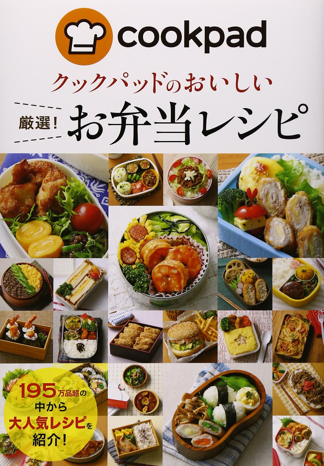 Kukku paddo no oishii gensen obentō reshipi pdf epub