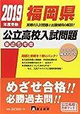 福岡県公立高校入試問題 2019年度受験