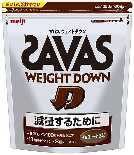 ザバス(SAVAS)ウェイトダウンチョコレート風味【50食分】1,050g