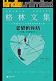 格林文集:恋情的终结(读客熊猫君出品,怪不得是马尔克斯的偶像!21次诺贝尔文学奖提名的传奇大师!关于爱情,我又想起了你……)