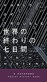 世界の終わりの七日間 (ハヤカワ・ミステリ)