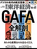 週刊東洋経済 2018年12/22号 [雑誌]