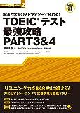 TOEICテスト最強攻略PART3&4[MP3音声付] (パート別攻略シリーズ)