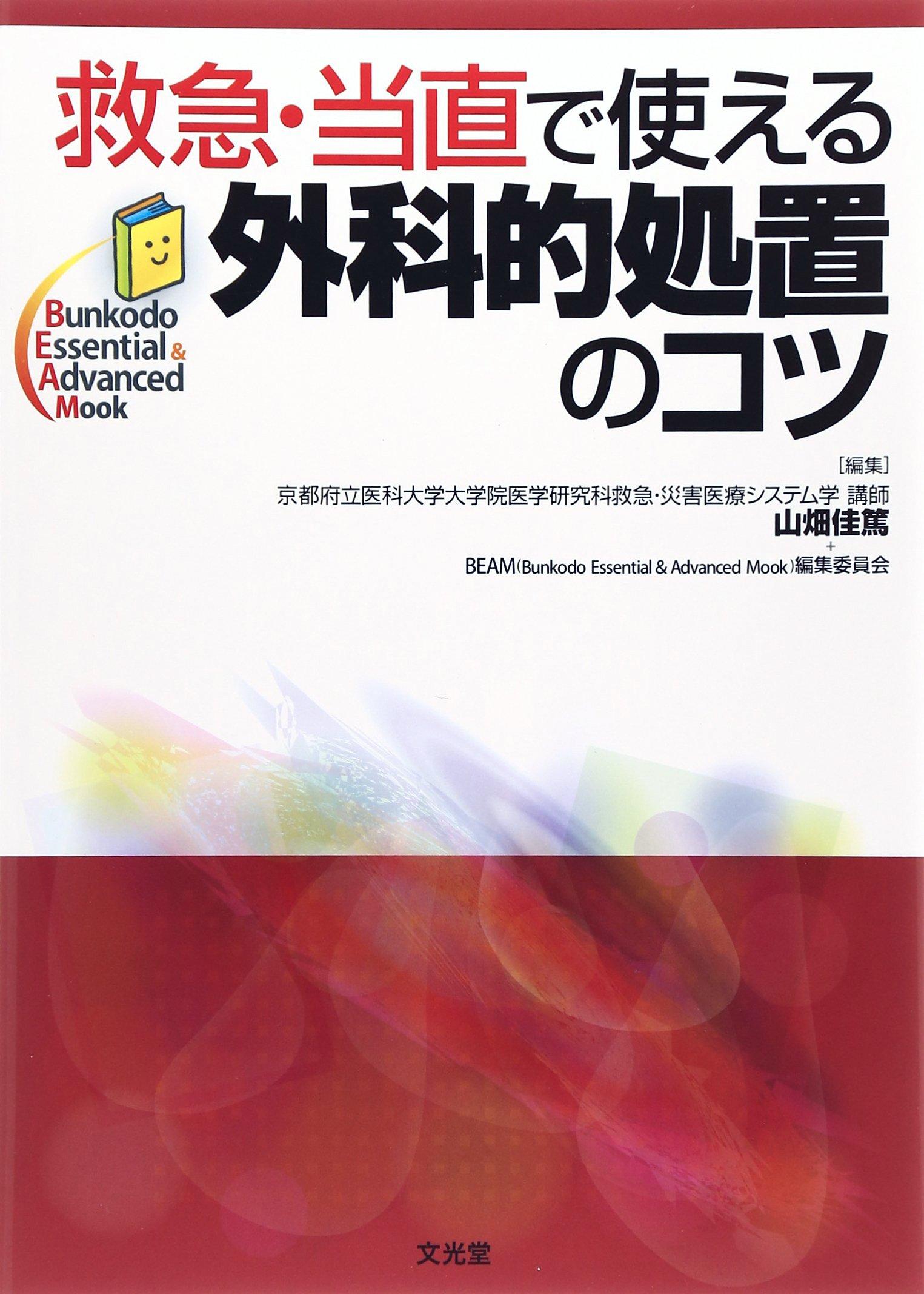 Download Kyūkyū tōchoku de tsukaeru gekateki shochi no kotsu pdf