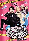 [DVD]花じいさん捜査隊 DVD-BOX