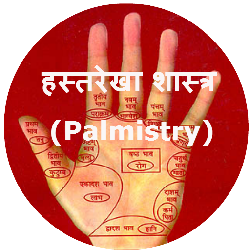 Amazon.com: Palmistry-Hast Rekha in Hindi: Appstore for Android