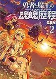 勇者と魔王の魂魄歴程 2 (MFコミックス フラッパーシリーズ)