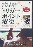 DVD>セラピストのための、わかりやすいトリガーポイント療法 筋肉別に丁寧に解説 (<DVD>)
