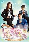 自己発光オフィス~拝啓 運命の女神さま! ~ DVD-BOX2