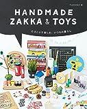 HANDMADE ZAKKA & TOYS-てづくりで楽しむ、いつもの暮らし