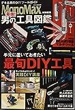 MonoMax特別編集 最強! 男の工具図鑑【BEAMS特製マルチツール付録】 (e-MOOK)