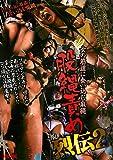女の筋道に食い込む麻縄 股縄責め烈伝2 シネマジック [DVD]