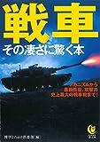 戦車 その凄さに驚く本: メカニズムから最新性能、攻撃力、史上最大の戦車戦まで! (KAWADE夢文庫)