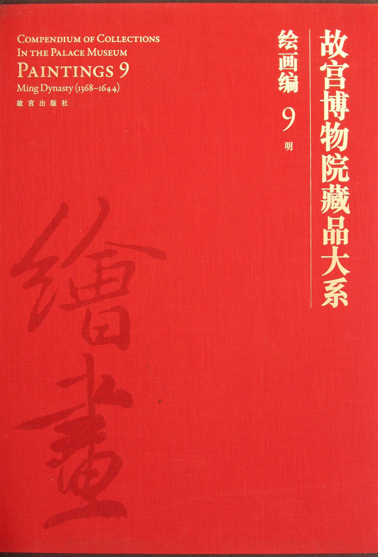Read Online Grand Collections in  Palace Museum Painting 9 (Ming Dynasty, Bilingual) (Chinese Edition) pdf
