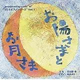 CD「お陽さまとお月さま」