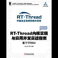 RT-Thread内核实现与应用开发实战指南:基于STM32 (电子与嵌入式系统设计丛书)