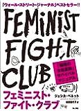 フェミニスト・ファイト・クラブ 「職場の女性差別」サバイバルマニュアル