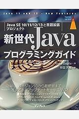 新世代Javaプログラミングガイド[Java SE 10/11/12/13と言語拡張プロジェクト] (impress top gear) Tankobon Softcover