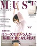 otona MUSE(オトナミューズ) 2017年 2 月号