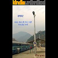 Safar (1) (Hindi Edition)