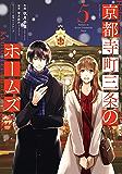 京都寺町三条のホームズ(コミック版) : 5 (アクションコミックス)