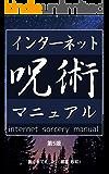 インターネット呪術マニュアル
