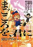 浜田ブリトニーの漫画でわかる萌えビジネス(4)まごころを、君に (コミックス単行本)