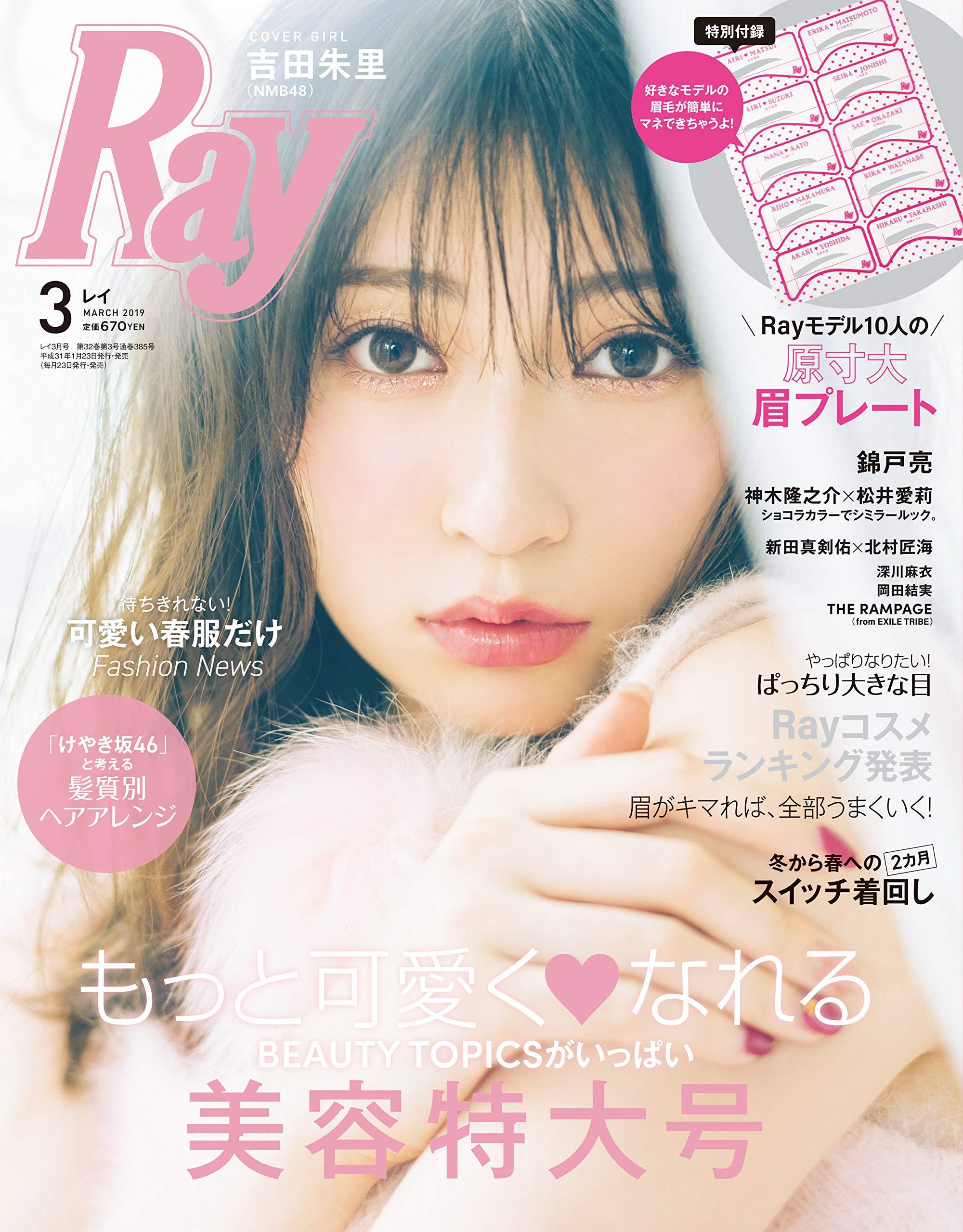 Ray(レイ) 2019年 03月号