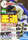 DVDでわかる! 部活で差がつく! 柔道 必勝のコツ50 (コツがわかる本!)