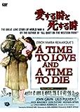 愛する時と死する時 [DVD]