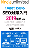 1時間でわかるSEO対策入門: <2019年アキバージョン> 1時間でわかるシリーズ