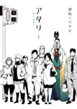 アタリ 1 (芳文社コミックス)