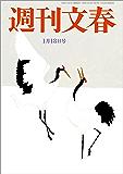 週刊文春 1月18日号[雑誌]