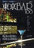 東京BAR 100―奥深きバーの世界へ… (ぴあMOOK)