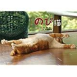 のび猫: 猫飼いしか知らない猫のばしのコツ。