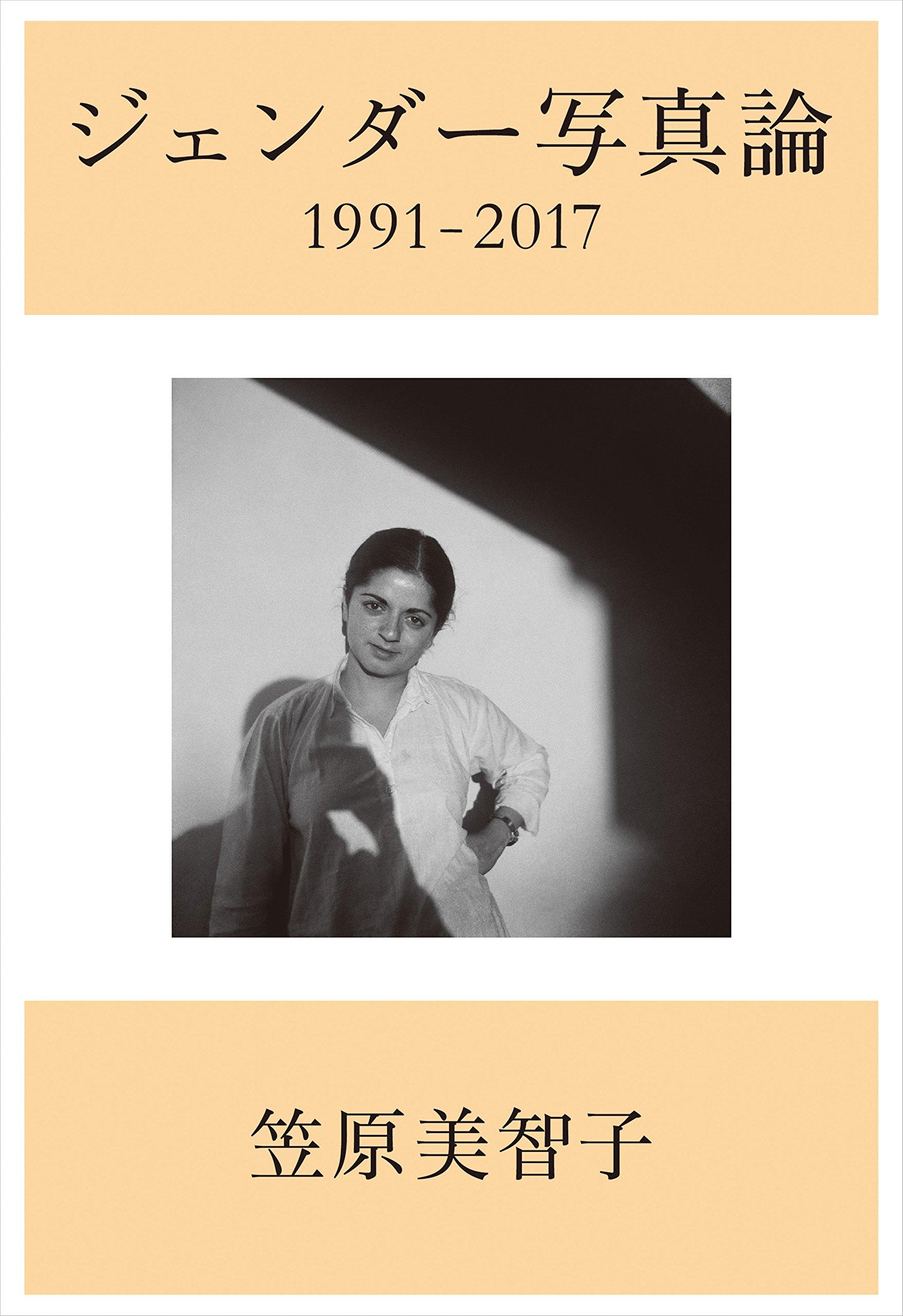 Gender Photography 1991-2017 PDF