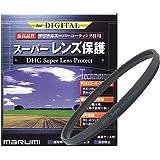 マルミ marumi DHG スーパーレンズプロテクト 55mm 黒枠