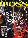 BOSS(月刊ボス) - 経営塾 2017年8月号 (2017-06-22) [雑誌]