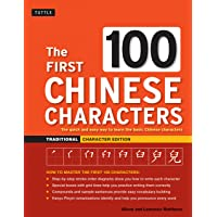 The First 100 Chinese Characters Traditional: The Quick and Easy Way to Learn the Basic Chinese Characters
