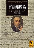 言語起源論 (講談社学術文庫)
