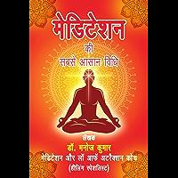 Simple Meditation Technique (Hindi) (English Edition)