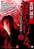 北野誠のおまえら行くな。TV完全版 GEAR2nd Vol.2 [DVD]
