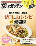 NHKためしてガッテン 脳から「うまい!」と感じるゼロしおレシピ超減塩術 (生活シリーズ)