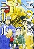 エンジニール 鉄道に挑んだ男たち 2 (SPコミックス)
